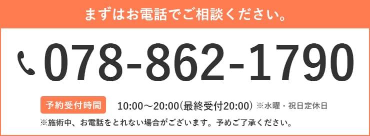 まずはお電話でご相談ください。078-862-1790 予約受付時間 9:00~21:00(最終受付20:30)※祝日定休日 ※施術中、お電話をとれない場合がございます。予めご了承ください。