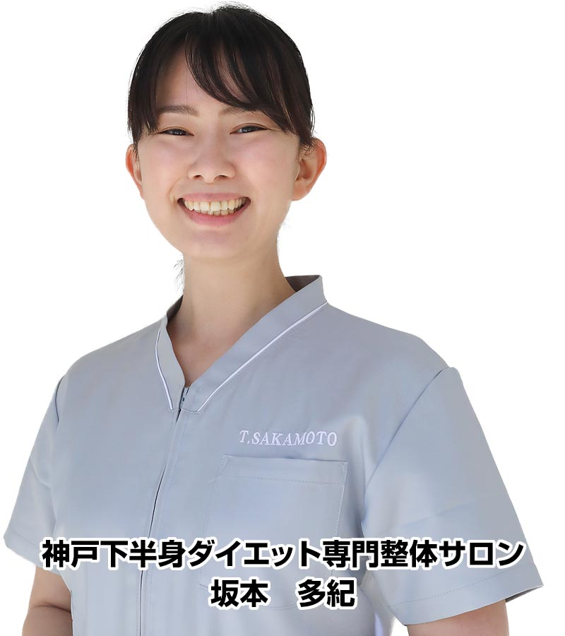 神戸下半身ダイエット専門整体サロン 高橋 理恵