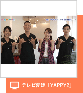 テレビ愛媛「YAPPY2」