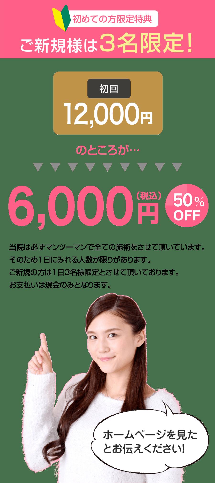 初めての方限定特典 2回で6000円!75%OFF